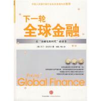 【正版二手书9成新左右】下一轮全球金融 [英] 沃尔夫,李耀,卢青 中信出版社,中信出版集团