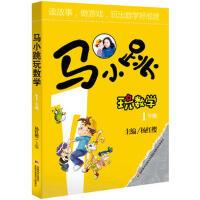 【二手书8成新】马小跳玩数学 1年级 12000多名读者热评! 杨红樱 吉林美术出版社