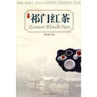 【新书店正版】祁门红茶 程启坤 上海文化出版社
