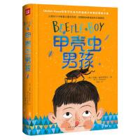 甲壳虫男孩,玛雅・加布里埃尔,天地出版社,9787545523362