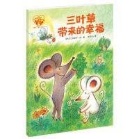 三叶草带来的幸福,(日)仁科幸子 文图;文纪子 译 著作,北京联合出版公司,9787550266247【正版图书 质量