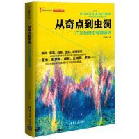 从奇点到虫洞:广义相对论专题选讲 ,卢昌海 著作,清华大学出版社