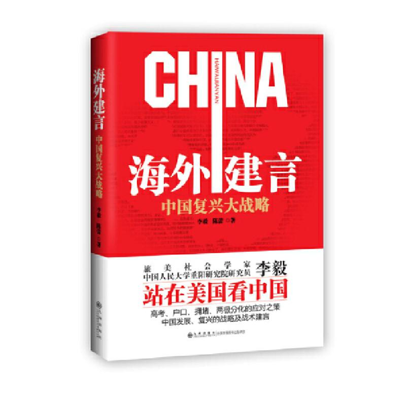 海外建言:中国复兴大战略 站在美国看中国,高考、户口、拥堵、两极分化的应对之策,中国发展、复兴的战略及战术建言
