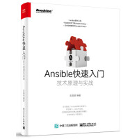 Ansible快速入门:技术原理与实战