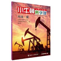 小牛顿科学馆(全新升级版)・石油・煤