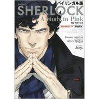 现货 日版 SHERLOCK 神探夏洛克:粉色的研究 漫画 双语版
