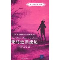 亚马逊漂流记(中文导读英文版)(凡尔纳科幻小说系列)