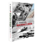第二次世界大战之西西里和意大利战场