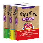 传统养生书系