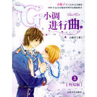 【二手书8成新】G小调进行曲(3终结版 小妮子 北岳文艺出版社