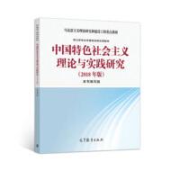 正版 中国特色社会主义理论与实践研究(2018年版)高等教育出版社 硕士研究生思想政治理论课教材