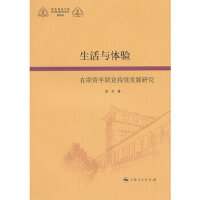 生活与体验:在职青年职业持续发展研究,李洁,上海人民出版社,9787208117921【正版保证 放心购】