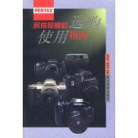 宾得照相机选购使用指南,陈瑞祥,周涛鸣著,浙江摄影艺术出版社,