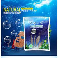 巨型一号天然海藻面膜144g 海藻颗粒补水保湿 免洗清洁海藻泥