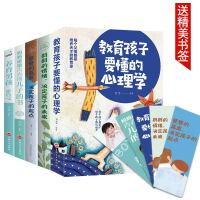 培育男孩书籍5册 养育男孩 妈妈的情绪觉得孩子的未来 教育孩子要懂的心理学 爸爸的高度决定孩子的起点 妈妈送给青春期儿子的书