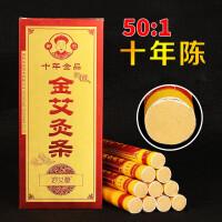 十年陈金艾条黄金绒 艾灸条艾柱微烟 18*200mm/根10根/盒