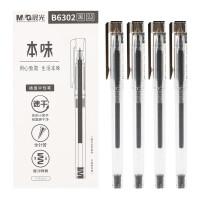 晨光中性笔速干学生全针管水笔办公签字笔 0.5mm AGPB6302