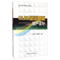 【旧书二手书9成新】OLED显示基础及产业化 于军胜,田朝勇,中国电子视像行业协会 9787564728144 电子科