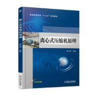 离心式压缩机原理,祁大同,机械工业出版社,9787111586852