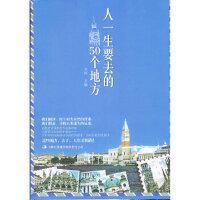 人一生要去的50个地方,王辉,吉林出版集团有限责任公司,9787546356525【新书店 正版书】