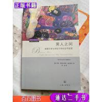 【二手九成新】男人之间英国文学与男性同性社会性欲望[美]伊芙・科索夫斯上海三联书店