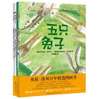 海豚绘本花园:米拉・洛贝百年精选图画书(平装全七册)