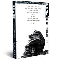 东京大审判:远东国际军事法庭中国法官梅汝�H日记