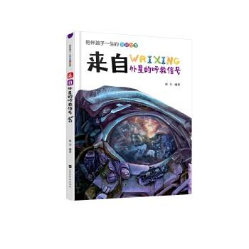 来自外星的呼救信号 儿童文学作家冰夫原创,故事想象力丰富,构思奇巧,引人入胜!