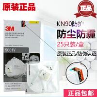 3M 口罩9001V减少尘口罩9002减少工业粉尘9005减少花粉一次性雾霾口罩抖音