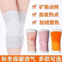护膝春夏季男女士保暖防滑透气运动膝盖关节老寒腿秋冬加绒