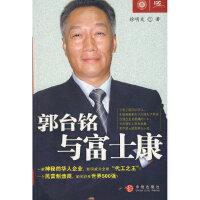 郭台铭与富士康 徐明天 中信出版社 9787508609638