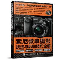 索尼微单摄影宝典:相机设置 拍摄技法 场景实战 后期处理 北极光摄影著 人民邮电出版社 9787115376015