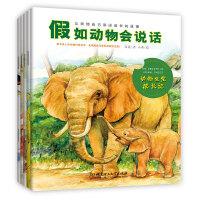 《假如动物会说话》(函套书5册)――新奇迷人的动物科普绘本,充满想象与快乐的阅读之旅!