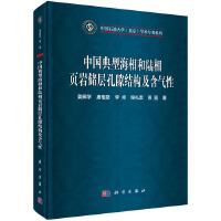 中国典型海相和陆相页岩储层孔隙结构及含气性