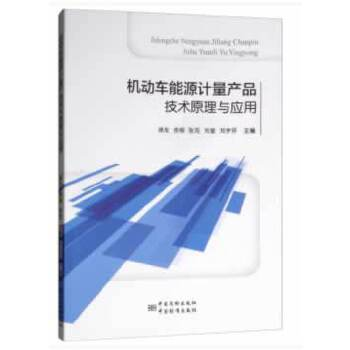 机动车能源计量产品技术原理与应用