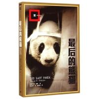 后的熊猫(译文纪实)