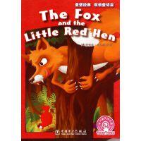 狐狸和小红母鸡/重塑经典双语童话会