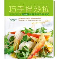 【二手书8成新】食尚达人:巧手拌沙拉 [美] 艾丽斯・斯托里 新世纪出版社