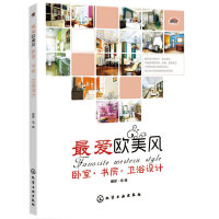爱欧美风:卧室 书房 卫浴设计,理想・宅,化学工业出版社,9787122235862