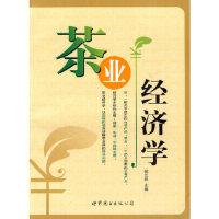 茶业经济学,杨江帆,世界图书出版公司,9787510017261【正版书 放心购】