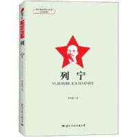 青少年走近伟人丛书 传记故事 列宁 罗范懿 国际文化出版公司 9787512503427