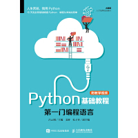 Python基础教程(附教学视频)