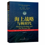 世界海洋强国・海军强国战略译丛:海上战略与核时代