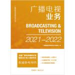 广播电视业务(2021-2022)