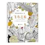 秘密花园涂绘学院丛书:飞鸟之旅,[英] 克里斯蒂娜・罗斯(Christina Rose),北京联合出版公司,97875