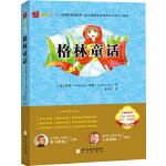 格林童话 (德)雅各布・格林/威廉・格林 阳光出版社 9787552519747