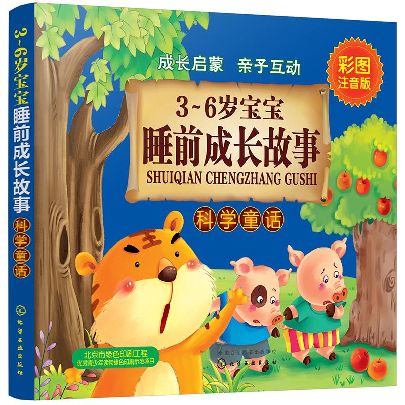 3~6岁宝宝睡前成长故事.科学童话 经典睡前故事,妈妈爱讲,宝宝爱听、爱看,促进儿童视听和语言能力发展,激发想象力和创造力,培养科学素养