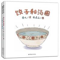 饺子和汤圆+小粽子,小粽子
