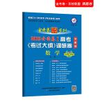 高考考试大纲调研卷(猜题卷) 数学(文科) 全国卷Ⅰ(2019版)--天星教育