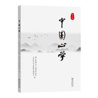 中国心学(第1辑)